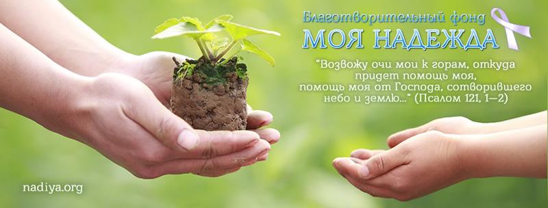 """Благотфорительный фонд """"Моя Надежда"""""""