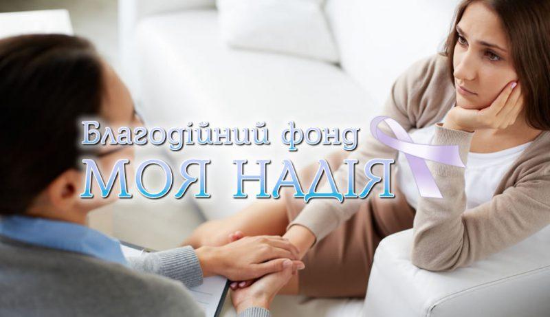 """Психологическая помощь БФ """"Моя Надежда"""""""