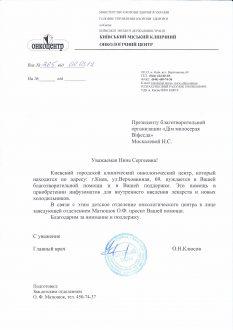 Инфузоматы. Просьба Киевской городской онкологической больницы