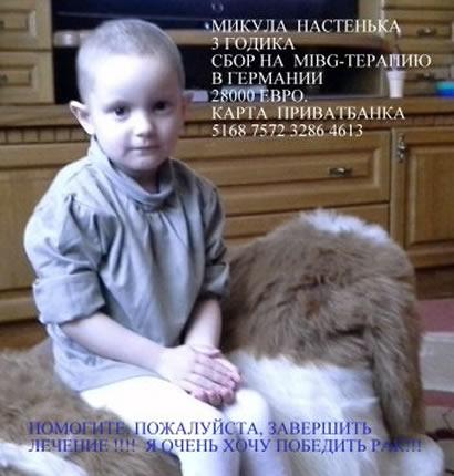 Микула Анастасия. К сбору осталось- 32432 евро
