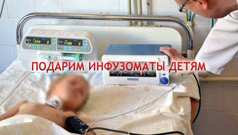 Подарим инфузоматы детям