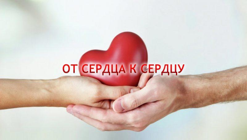 """Проект """"От сердца к сердцу"""""""