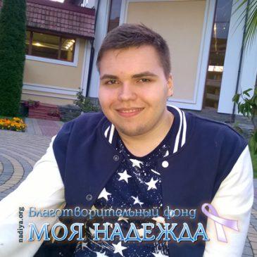 Столярчук Владислав. К сбору на реабилитацию 35 тыс грн