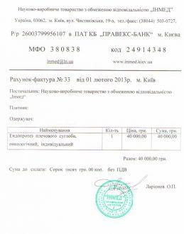 Карпенко Владимир. Счет