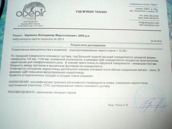 Карпенко Владимир. УЗИ