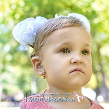 Поволоцкая Александра. Помогите ребенку услышать этот мир! К сбору — 326 тыс грн