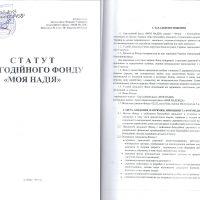 Устав фонда