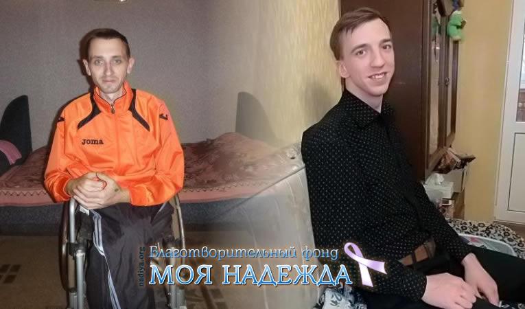 Видеосюжет «Вера, надежда, любовь» с участием Кости Романова и Дмитрия Рогачева