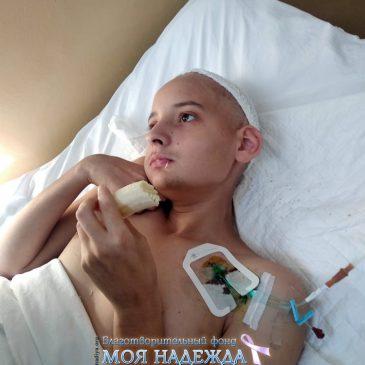 Владислав Белый. Молимся, плачем, благодарим и продолжаем верить… К сбору 25000 грн